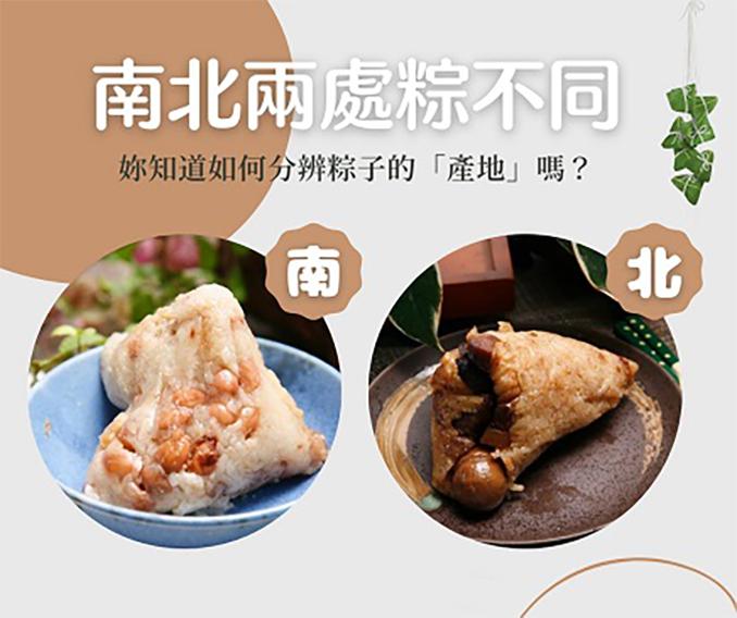 南北「粽」不同?關於粽子的秘密小知識!