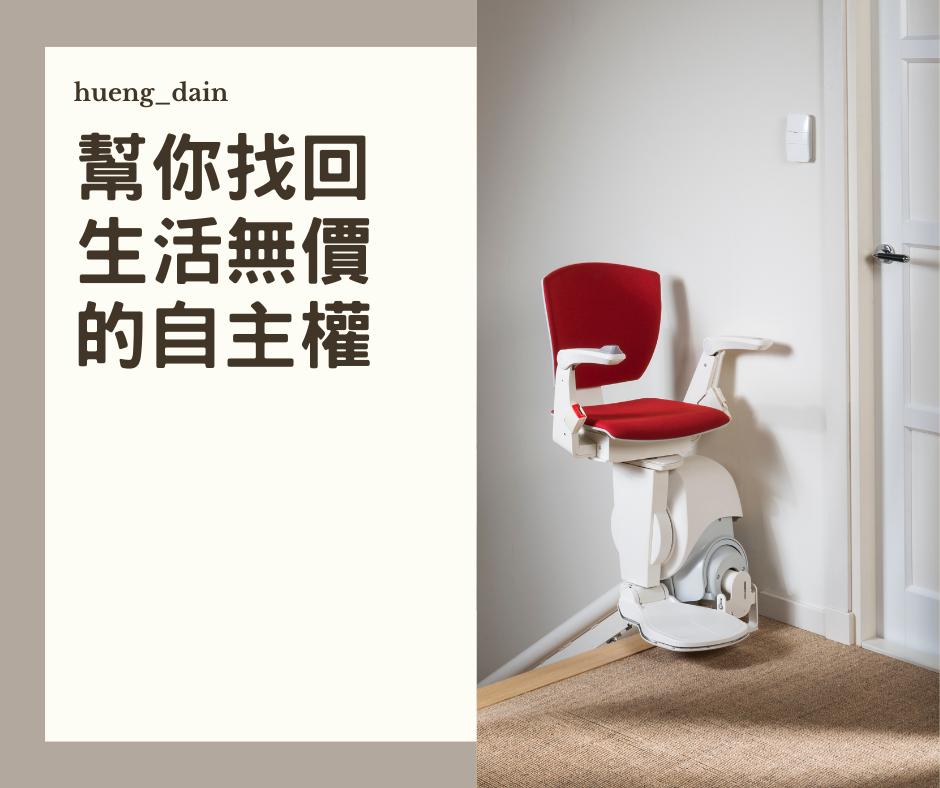 泓電樓梯升降椅 - 幫你找回生活無價的自主權