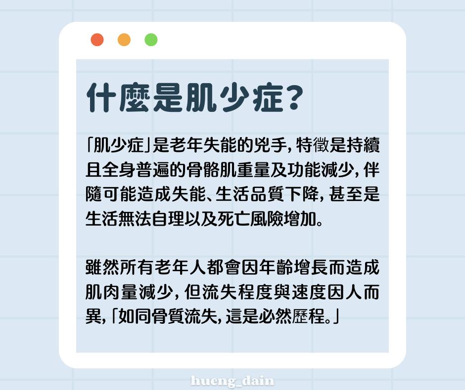 proimages/blog/blog016/泓電-關於肌少症.png