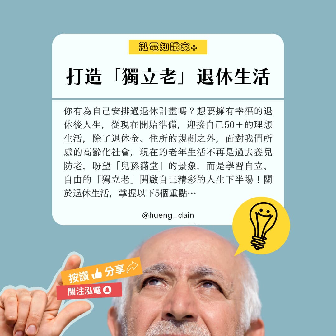 退休生活計畫如何安排?掌握5個原則,迎接「獨立老」的精彩第二人生