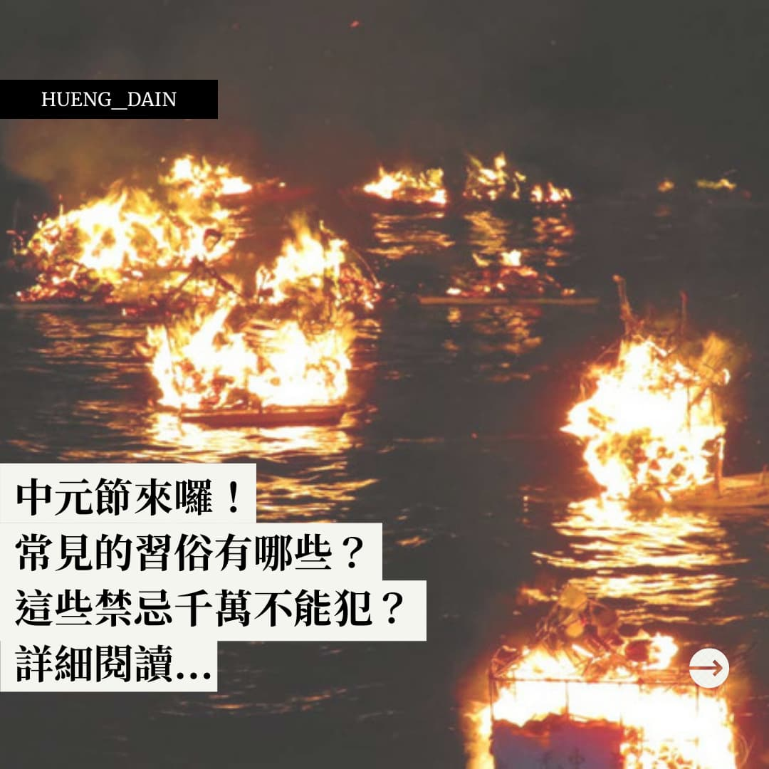 【泓電知識家+】中元節的習俗與禁忌