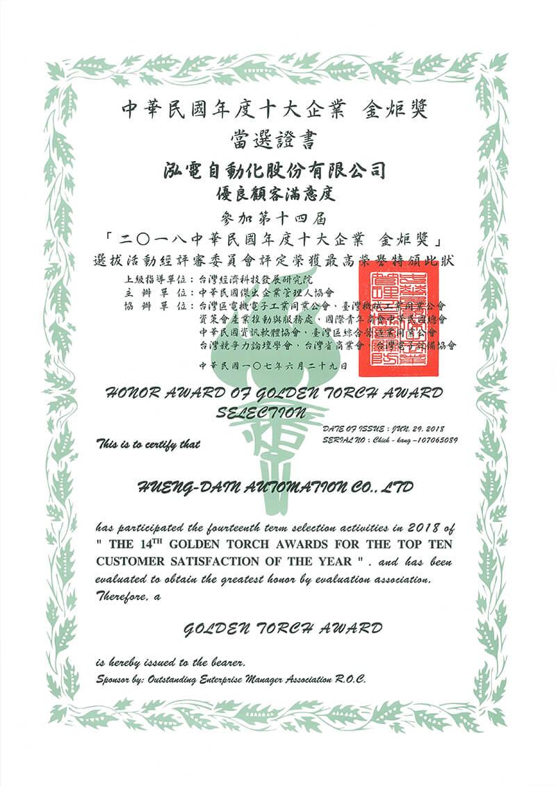 2018年金炬獎證書-泓電榮獲年度十大績優商品獎