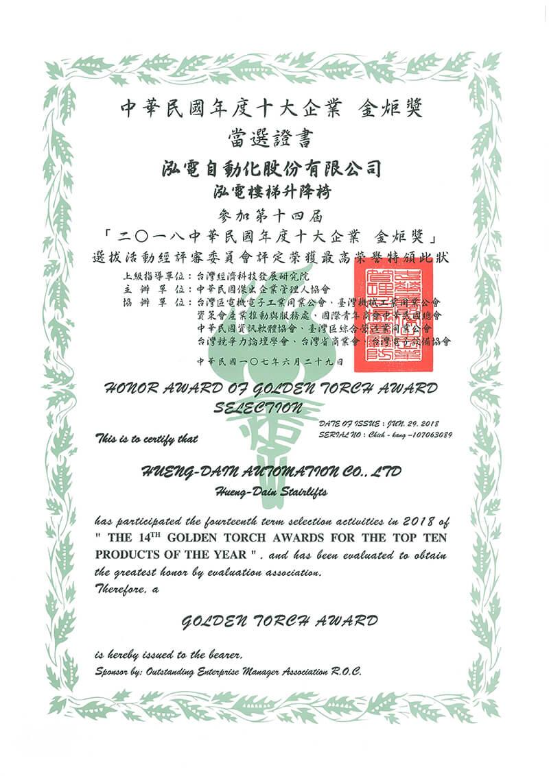 2018年金炬獎證書-泓電榮獲優良客戶滿意度獎