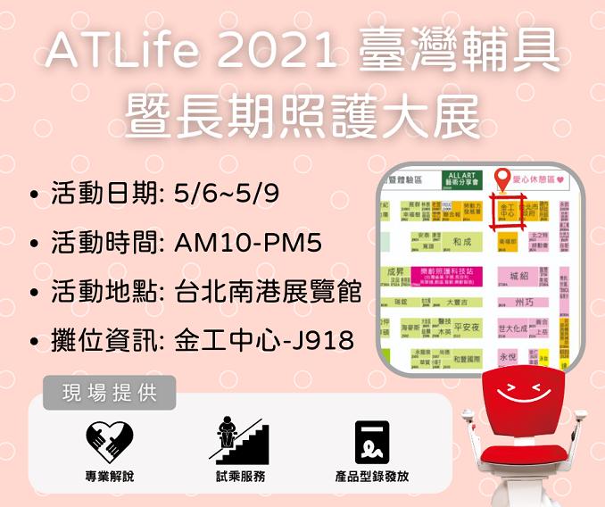【2021 ATLife台灣輔具暨長期照護大展】