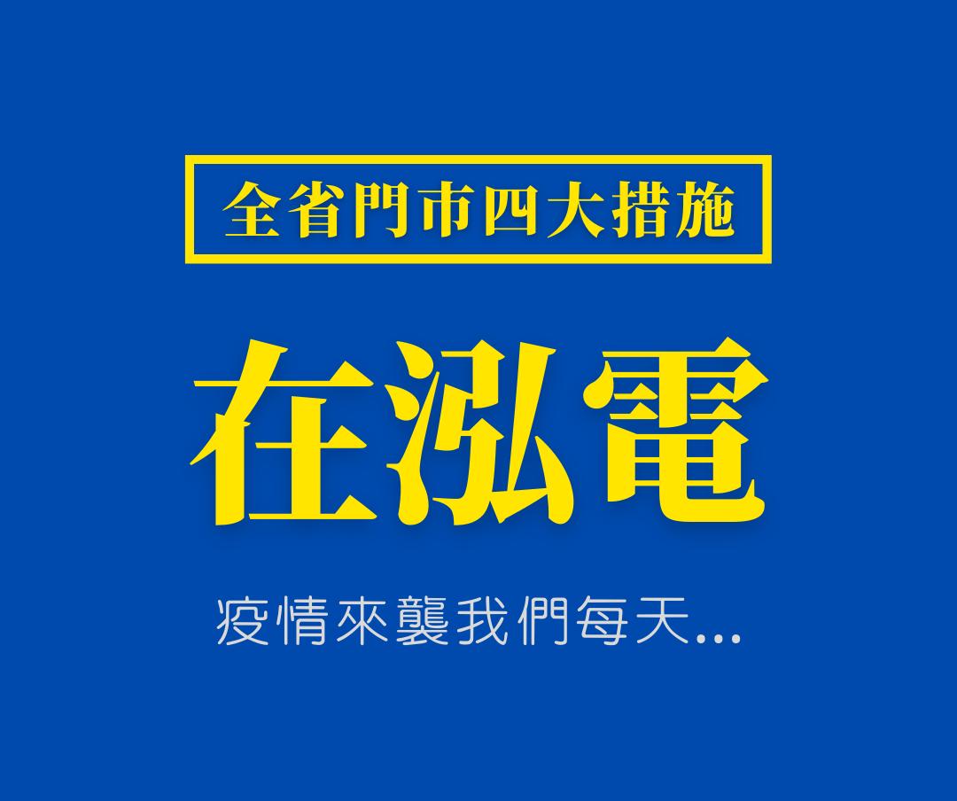 門市試乘預約制【四大安心措施】